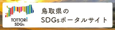 鳥取県のSDGsポータルサイト
