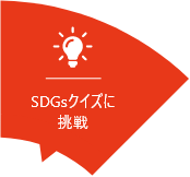 SDGsクイズに挑戦